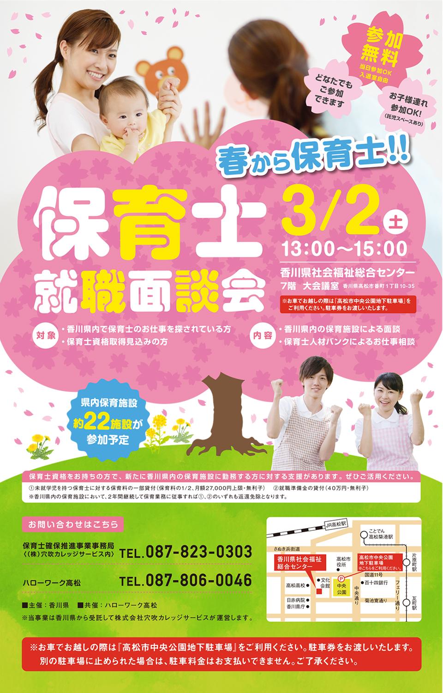 保育士就職面談会 香川県保育士人材バンク+ハローワーク合同|株式会社穴吹カレッジサービス
