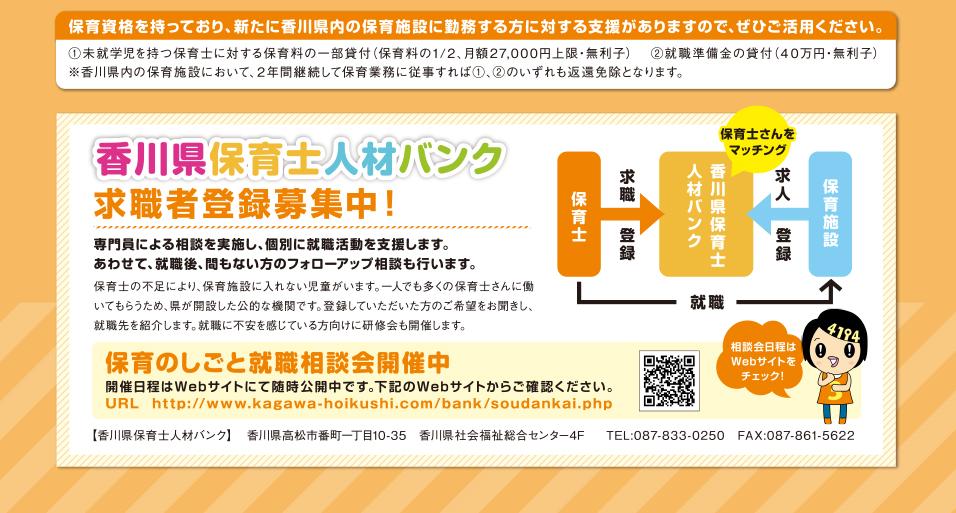 香川県保育士人材バンク求職者登録募集中!